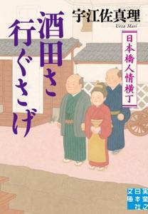 酒田さ行ぐさげ 日本橋人情横丁 Book Cover