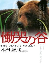 慟哭の谷(第7刷)【HOPPAライブラリー】 Book Cover