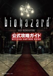 バイオハザード HDリマスター公式攻略ガイド Book Cover