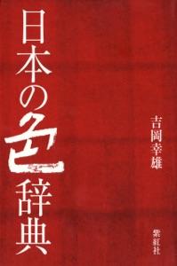 日本の色辞典 紫紅社刊 Book Cover