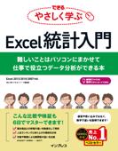 できる やさしく学ぶExcel統計入門 難しいことはパソコンにまかせて仕事で役立つデータ分析ができる本 Book Cover