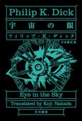 宇宙の眼 Book Cover