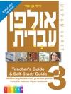HEBREW ULPAN IVRIT - A Guide To Hebrew Grammar 3442