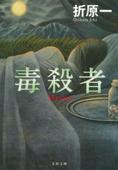 毒殺者 Book Cover