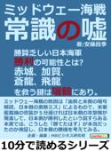 ミッドウェー海戦。常識の嘘。勝算乏しい日本海軍勝利の可能性とは?赤城、加賀、蒼龍、飛龍を救う鍵は瑞鶴にあり。 Book Cover