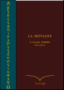 La Septante Grec-Français La couverture du livre martien