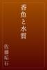 佐藤垢石 - 香魚と水質 アートワーク