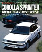 ニューモデル速報 第51弾 新型カローラ/スプリンターのすべて Book Cover