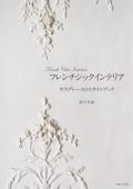 フレンチシックインテリア サラグレースのスタイルブック Book Cover