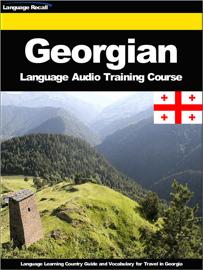 Georgian Language Audio Training Course