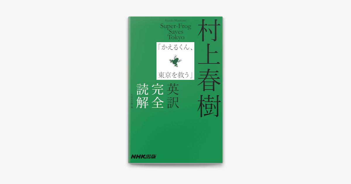 村上 春樹 英語 cd