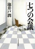 池井戸潤 - 七つの会議 artwork