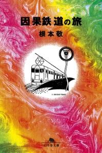 因果鉄道の旅 Book Cover