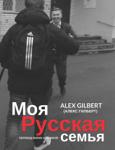 Моя Русская семья