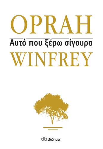Oprah Winfrey - Αυτό που ξέρω σίγουρα