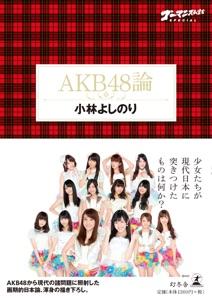 ゴーマニズム宣言スペシャル AKB48論 Book Cover