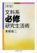 新版 文科系必修研究生活術 Book Cover