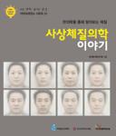 이지사이언스 시리즈 21 사상체질의학 이야기
