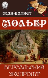 Версальский экспромт