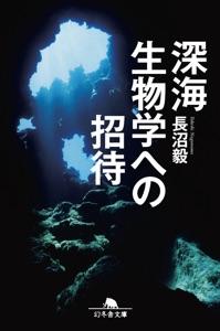 深海生物学への招待 Book Cover