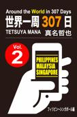 世界一周307日【Vol.02:フィリピン〜シンガポール編】 Book Cover