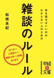 何を話せばいいのかわからない人のための雑談のルール Book Cover