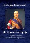 Srbija u Vreme Kneza Miloša Obrenovića