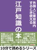 外国人に東京案内するとき使える江戸知識の本 Book Cover