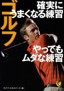 ゴルフ 確実にうまくなる練習やってもムダな練習 Book Cover