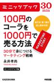 ミニッツブック版 100円のコーラを1000円で売る方法 30分で身につけるマーケティング戦略 Book Cover
