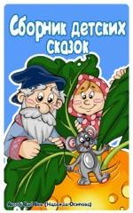 Сборник детских сказок