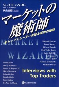マーケットの魔術師 米トップトレーダーが語る成功の秘訣 Book Cover