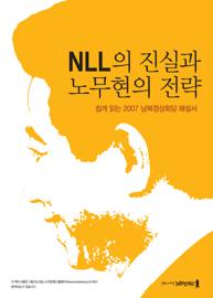 NLL의 진실과 노무현의 전략 book