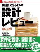 なぜ重大な問題を見逃すのか?間違いだらけの設計レビュー改訂版(日経BP Next ICT選書) Book Cover