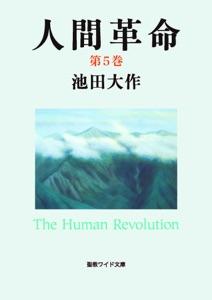 人間革命5 Book Cover