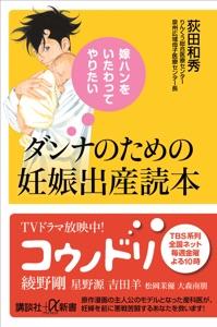 嫁ハンをいたわってやりたい ダンナのための妊娠出産読本 Book Cover