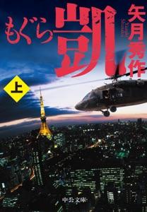 もぐら 凱(上) Book Cover