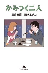 かみつく二人 Book Cover