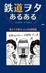 鉄道ヲタあるある Book Cover