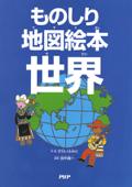 ものしり地図絵本 世界