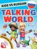 Kids vs Russian: Talking World (Enhanced Version)