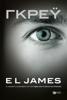 E L James - Γκρέυ. Οι πενήντα αποχρώσεις του γκρι μέσα από τα μάτια του Κρίστιαν artwork