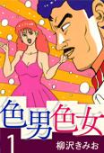 色男色女(1)