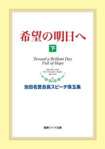 希望の明日へ(下) Book Cover