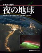 宇宙から見た夜の地球 Book Cover