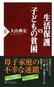 生活保護vs子どもの貧困 Book Cover
