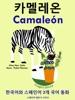 한국어와 스페인어 2개 국어 동화: 카멜레온 - Camaleón