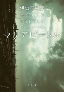 マリアビートル Book Cover