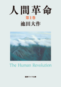 人間革命01