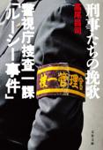 刑事たちの挽歌 警視庁捜査一課「ルーシー事件」 Book Cover